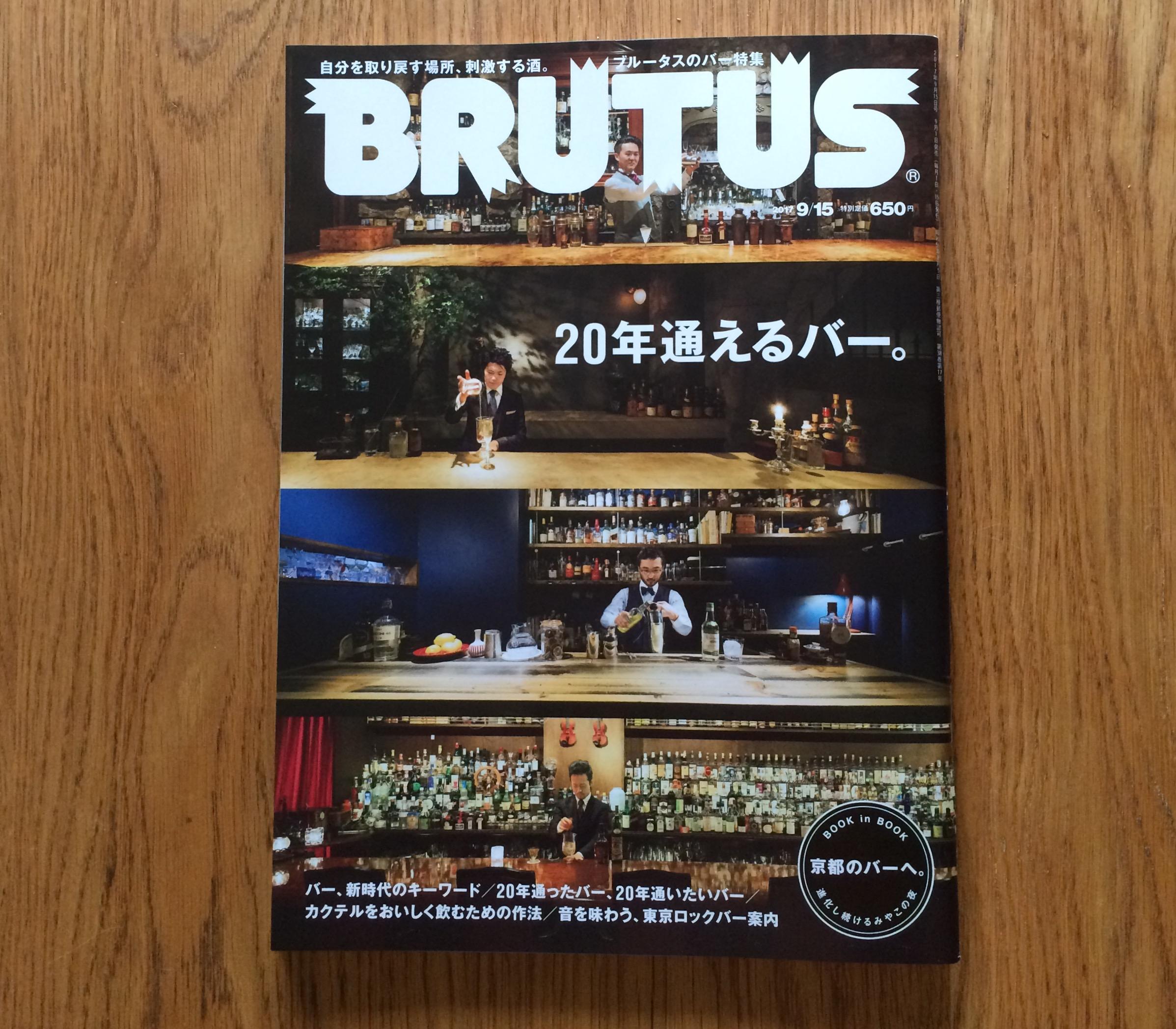 brutus/magazine